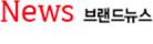 news브랜드뉴스